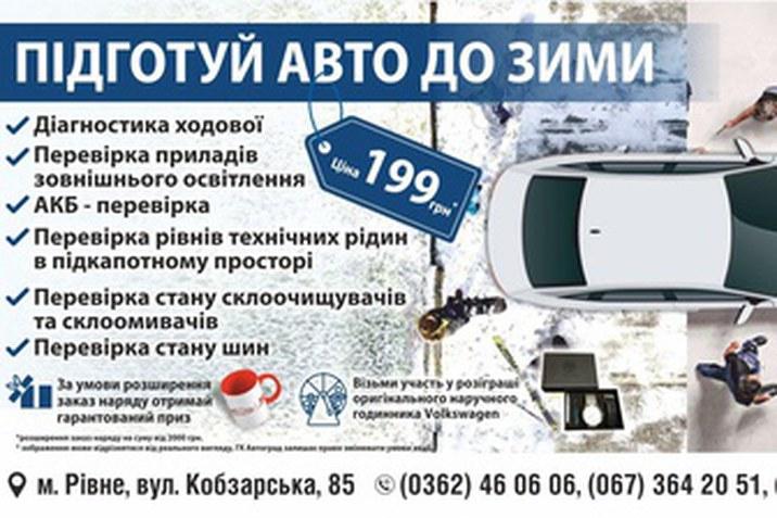 Підготуй свій автомобіль до зими за 199 грн